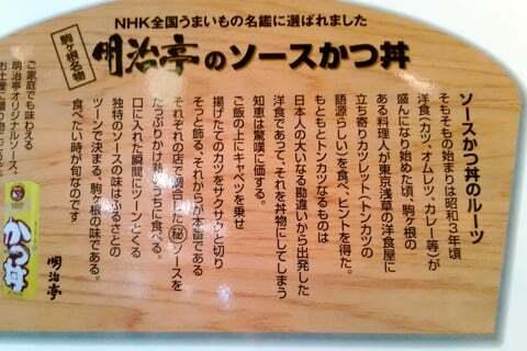 明治亭のソースカツ丼の写真
