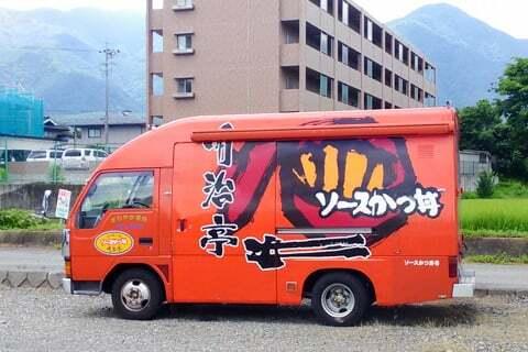 明治亭ソースかつ丼車の写真