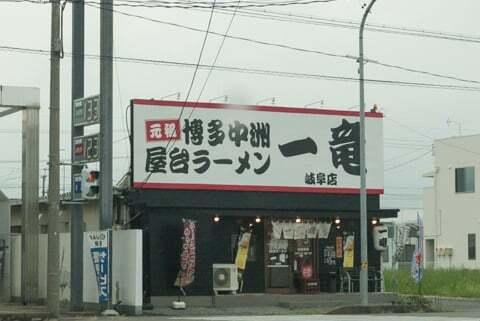 博多中洲屋台ラーメン一竜岐阜店の写真