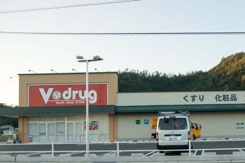 V・ドラッグ川辺店の写真
