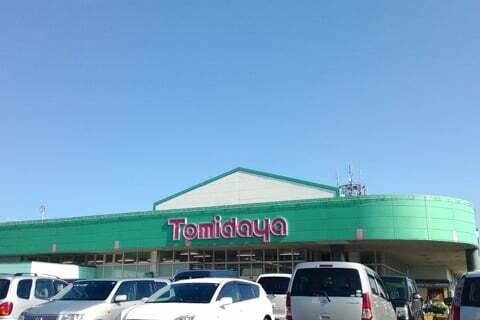 スーパーマーケットのトミダヤの写真