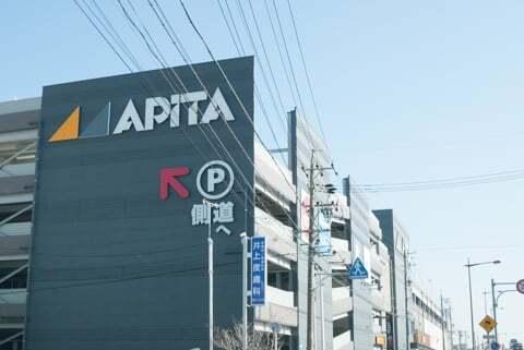 アピタ岩倉店の写真