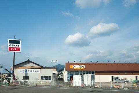 ゲンキー垂井中央店の写真