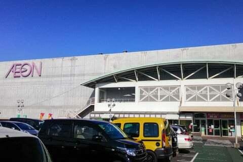 イオン津南ショッピングセンター サンバレーの写真