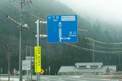 和良金山道の写真