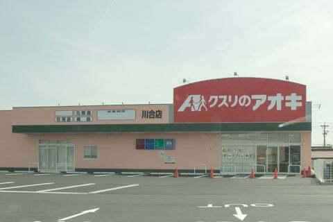 クスリのアオキ川合店の写真