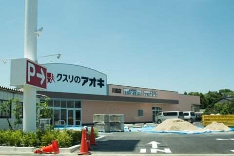 クスリのアオキ川島店の写真