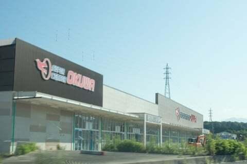 スーパーセンターオークワ中津川店の写真
