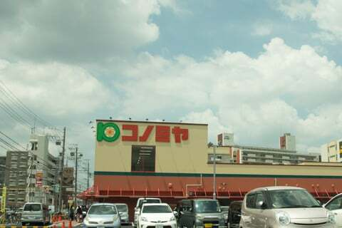 コノミヤ砂田橋店の写真