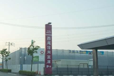 フェルナ岡崎井ノ口新町店の写真