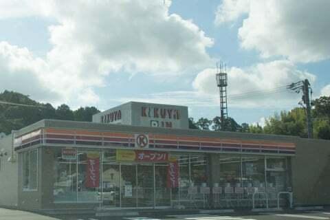サークルK関山田店の写真