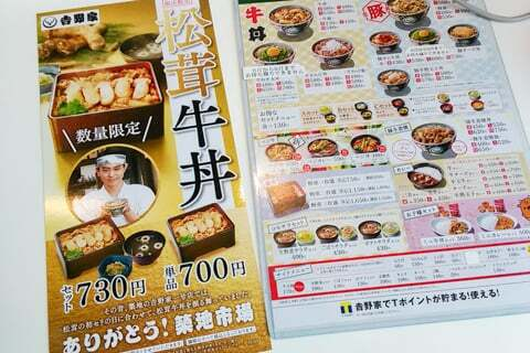 吉野家の松茸牛丼の写真