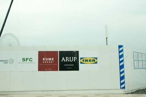 IKEA長久手予定地の写真