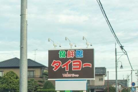 食鮮館タイヨー福田店の写真