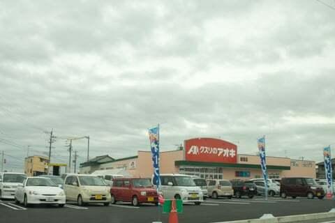 クスリのアオキ細畑店の写真