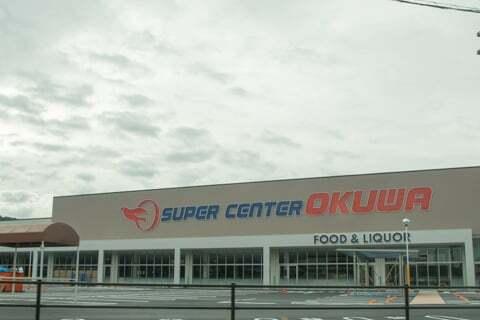スーパーセンターオークワ瑞浪の写真