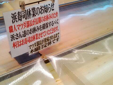 寿司屋さんおやすみの写真