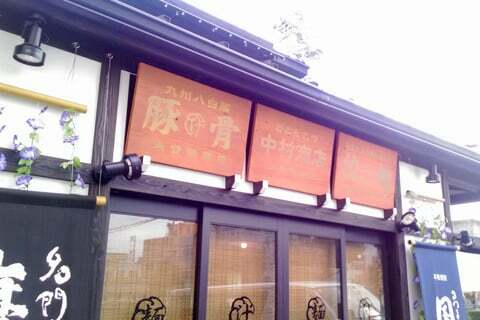 どとんこつ 中村商店の写真