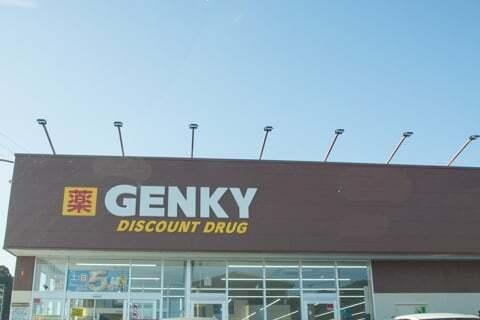 ゲンキー川辺店の写真