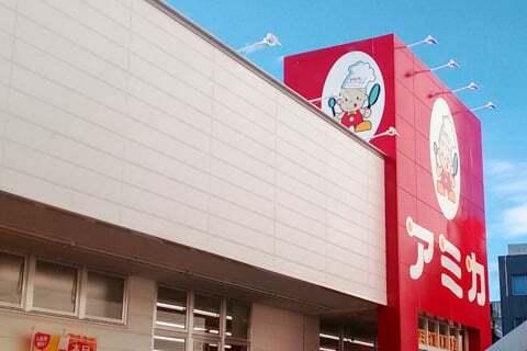 アミカ岐阜真砂店の写真