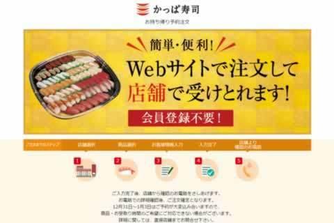 かっぱ寿司の予約サイトの写真