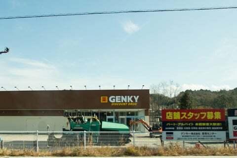 ゲンキー長島永田店の写真