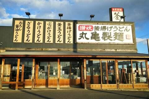 丸亀製麺の写真