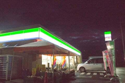 ファミリーマート恵那峡店の写真