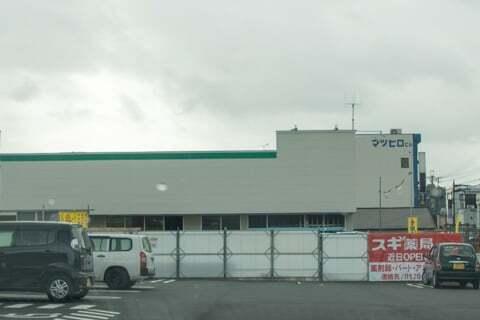 スギ薬局グループのスギドラッグ各務原市役所前店の写真
