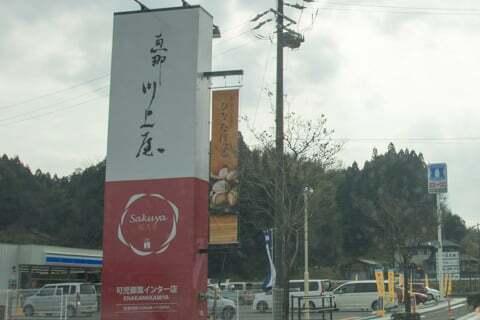 ローソン可児柿田店の写真