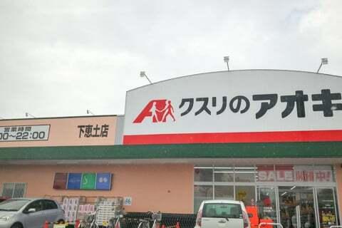 クスリのアオキ下恵土店の写真