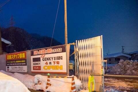 ゲンキー古川高野店予定地の写真