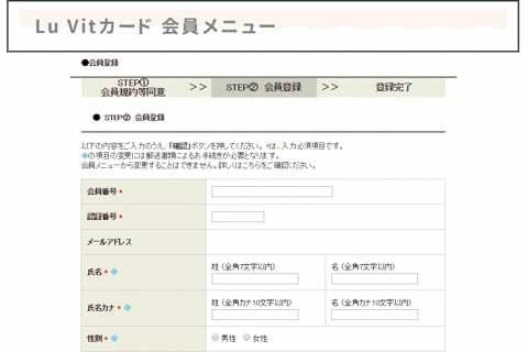 会員登録画面の写真