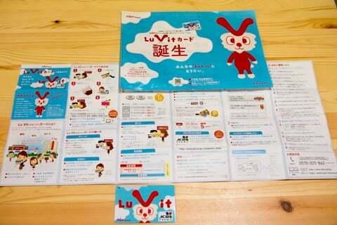 Lu Vit(ルビット)カードの写真