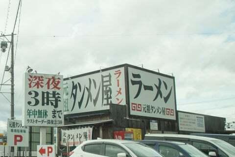 元祖タンメン屋 大垣店の写真