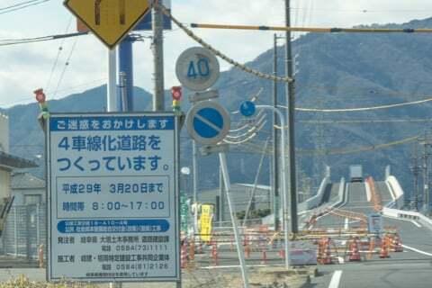 岐阜県道53号岐阜関ケ原線 4車線化工事の写真