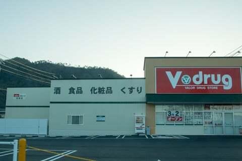 Vドラッグ松森店の写真