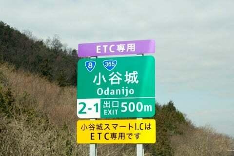 小谷城スマートインターチェンジの写真