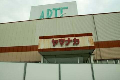 ヤマナカアルテ東海店」の写真
