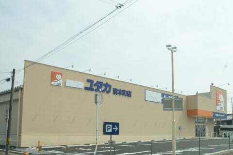 ドラッグユタカ清本町店の写真