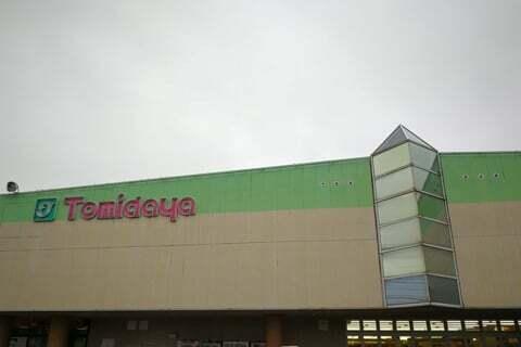 トミダヤ池田店の写真