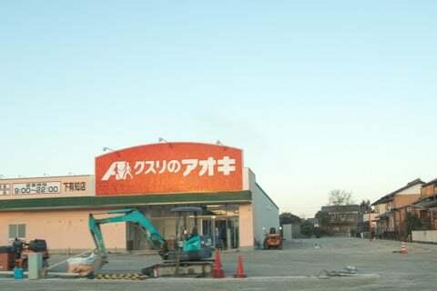 クスリのアオキ下有知店の写真