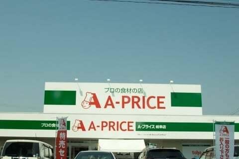 A-プライス岐阜店の写真