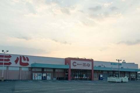 スーパー三心関店の写真