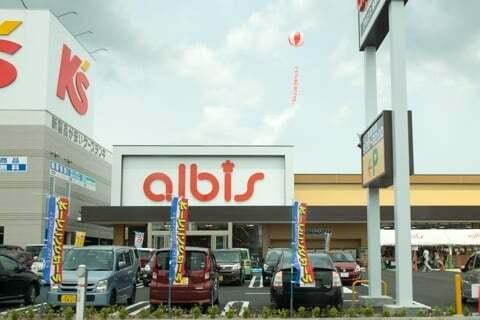 アルビス美幸町店の写真