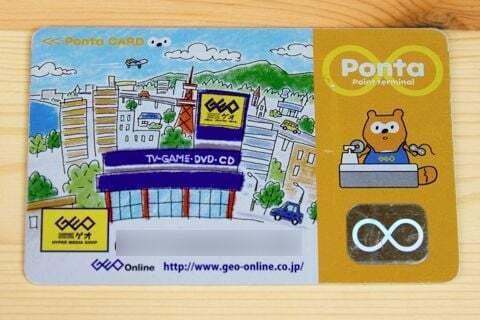 ゲオPontaカードの写真
