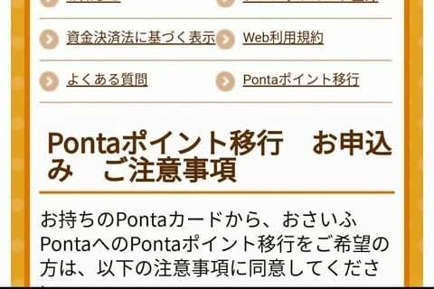 ポイント 移行 ponta Pontaポイント完全ガイド!貯め方や使い方(移行・交換)を徹底解説
