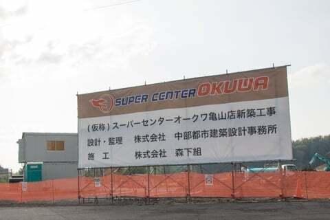 スーパーセンターオークワ亀山店予定地の写真