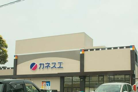 カネスエ砂美店の写真