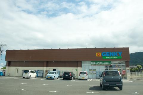 ゲンキー東古市店の写真